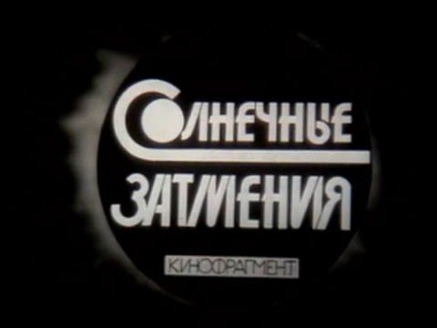Солнечные затмения (1985)
