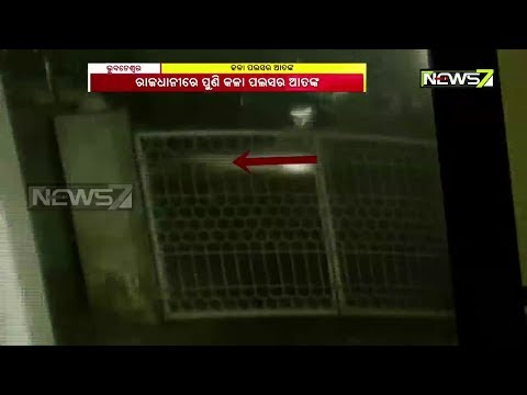 Pulsar Gang Loots 80 Thousands From Woman in Bhubaneswar
