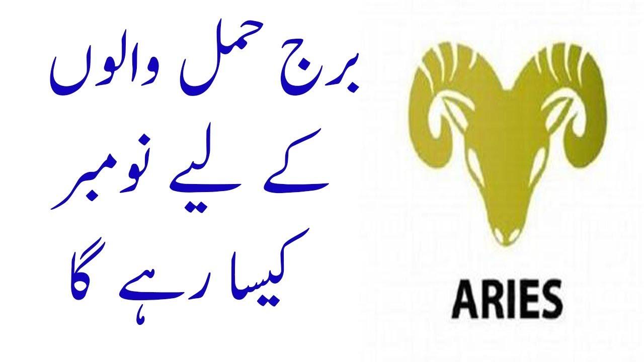 Horoscope In Urdu News Urdu (اردو)