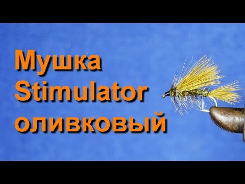 Мушка Стимулятор