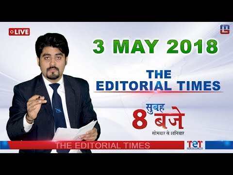 The Hindu | The Editorial Times | 03rd May 2018 | Newspaper | UPSC | RRB | SSC | Bank