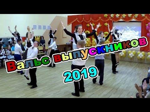 """Вальс Выпускников 2019!#Waltz Of The Graduates 2019!.  11""""А"""". Школы №30  гор. Северодвинска."""