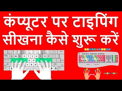 How To Learn Typing In Computer From Beginning