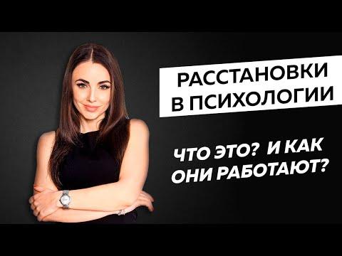 Расстановки в психологии - Что это и как они работают? Юлия Хадарцева