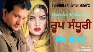Roop Sandoori Ambb Warga | Davinder Kohinoor |Evargreen Punjabi Sad Songs |By Music Track 2019