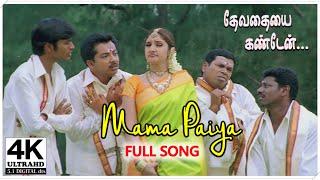 Mama Paiya Song 4K | Devathayai Kanden Songs 4K | TOP10INDIA