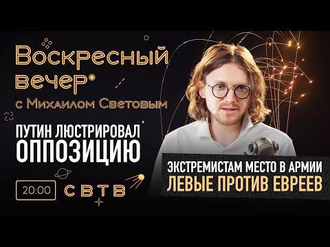 БИТКОИН РУХНУЛ : Воскресный Вечер с Михаилом Световым