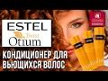 Estel Otium Twist. Бальзам-кондиционер для вьющихся волос. Обзор косметики для волос