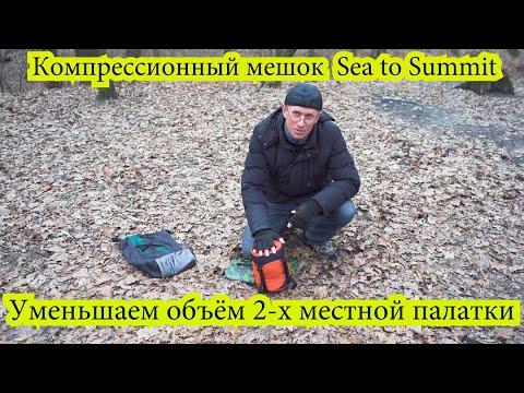 Компрессионный мешок Sea To Summit 10 литров и двухместная палатка Salewa Micra