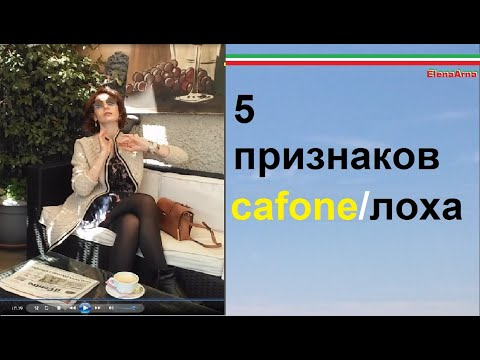 № 135 Италия. 5 признаков  лоха - Cafone.