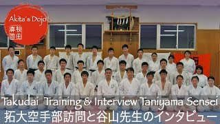 Akita´s Karate Video: Training at Takushoku University & Interview with Sensei Takuya Taniyama