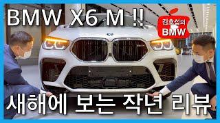 BMW X6 M (F9…