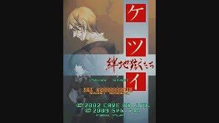 【XBOX360】ケツイ~絆地獄たち~裏2周ALL(Type-B)