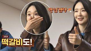 푸짐한 한 끼 메뉴에 감동한 강민경(Kang Min Kyung), 감격의 쌍따봉 dㅠ0ㅠb 한끼줍쇼 119회