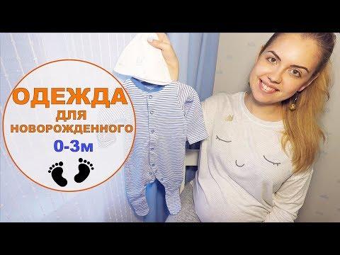 Одежда для новорожденного 0-3 месяца