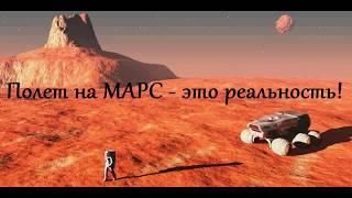 Илон Маск, полет на марс в 2017 году