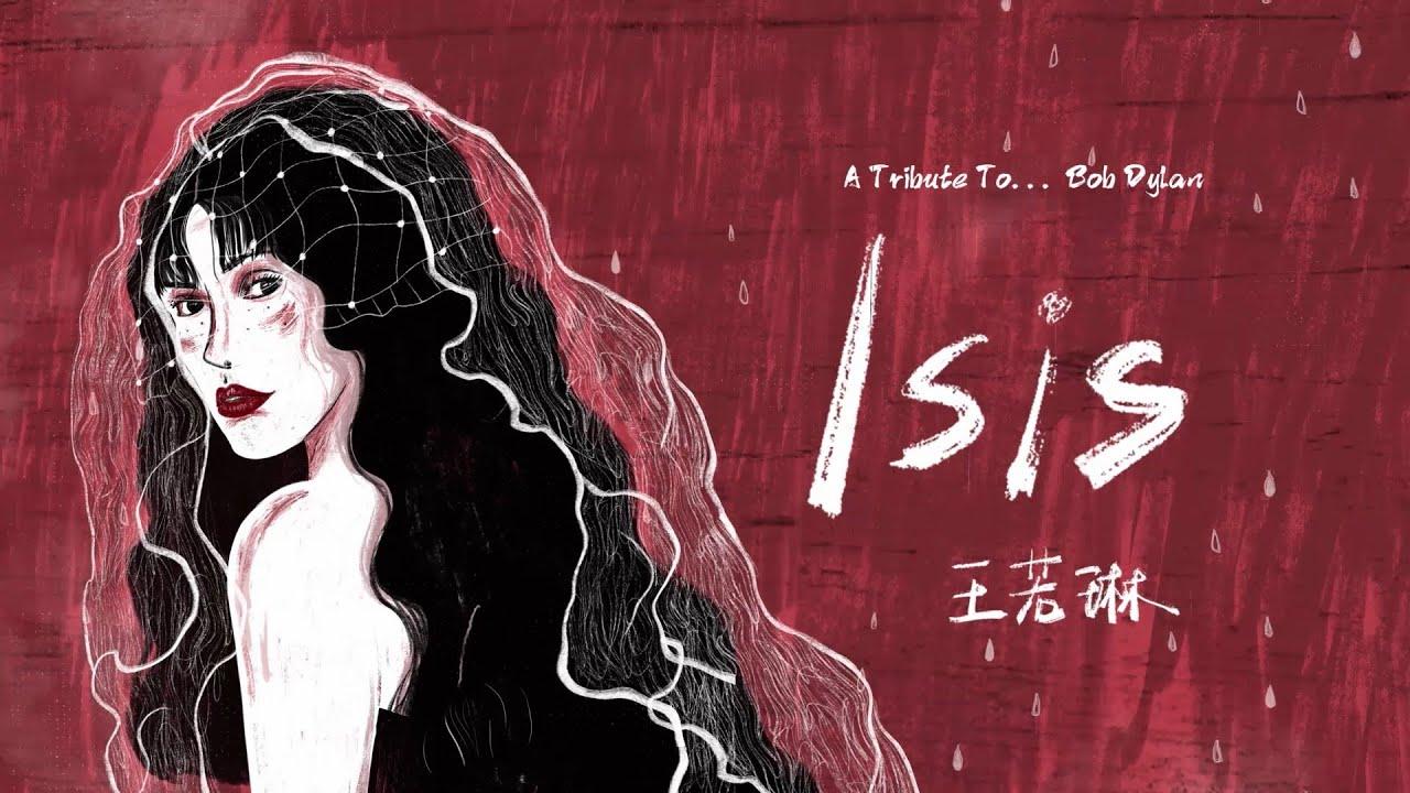 Joanna Wang 王若琳《Isis》Official Lyric Video