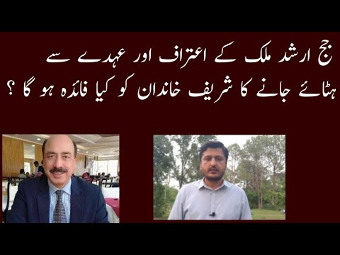 Can PMLN get benefit of confession and removal of Judge Arshad Malik