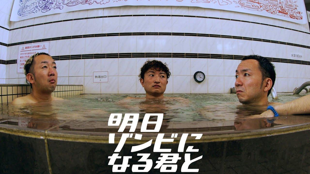 銭湯で新事実「明日ゾンビになる君と」DAY105