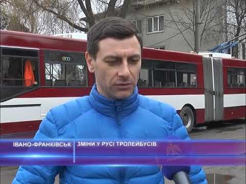 Зміни в русі тролейбусів
