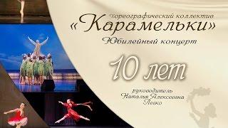 """""""Карамельки"""" 10 лет 16.04.2017 г."""