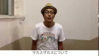 SAKASU ZAKASU 第三回公演 「きのうみたゆめ」 2013年8月30日~9月8日 [...