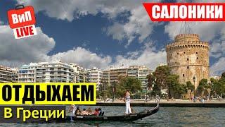 салоники, набережная  Греция, ресторан, цены, напитки, продукты, аренда авто, пробки, пляж, влог
