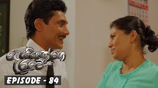 Deiyange Ratey | Episode 84 - (2019-02-16) | ITN Thumbnail