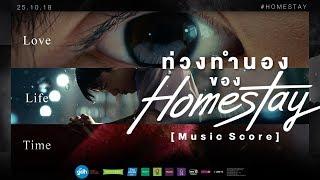 """ท่วงทำนองของ """"HOMESTAY"""" [Music Score]"""