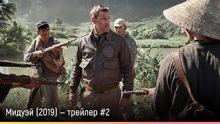 Мидуэй (2019) — русский трейлер #2