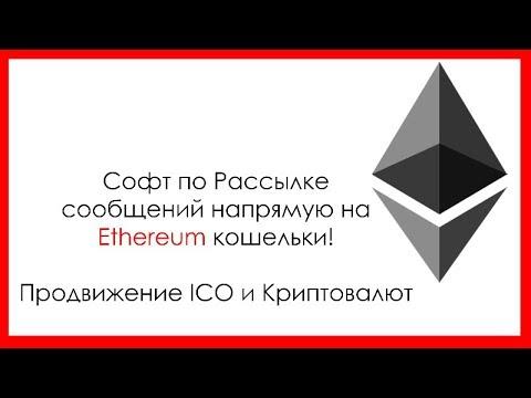 Рассылка сообщений на кошельки Эфира - Продвижение ICO, Криптовалют- Ethereum Bulk Message Sender