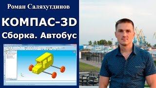 КОМПАС-3D. Урок. Создаем сборку. Автобус | Роман Саляхутдинов