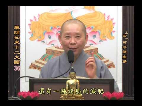 藥師如來十二大願 印可法師 036 - YouTube