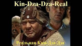 Kin - Dza - Dza - Real (Реальная Кин - Дза - Дза) (HD) - полная версия
