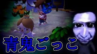 とび森で恐怖の「青鬼ごっこ」をやってみたら面白すぎた! とびだせ どうぶつの森 amiibo+ 実況プレイ