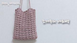 코바늘 가방 : 조개무늬 네트백 초급코바늘