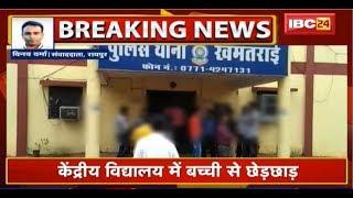 Raipur Wrs Kendriya Vidyalaya School में बच्ची से छेड़छाड़ स्कूल के ही Students पर छेड़छाड़ का आरोप