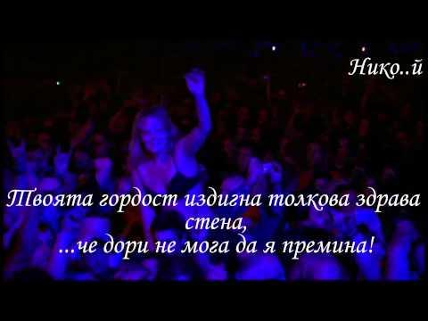 Scorpions - Still Loving You (Превод)