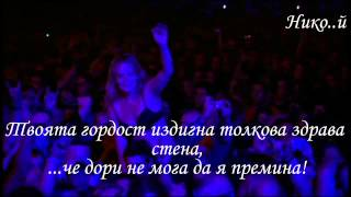 Scorpions - Still Loving You (Превод)