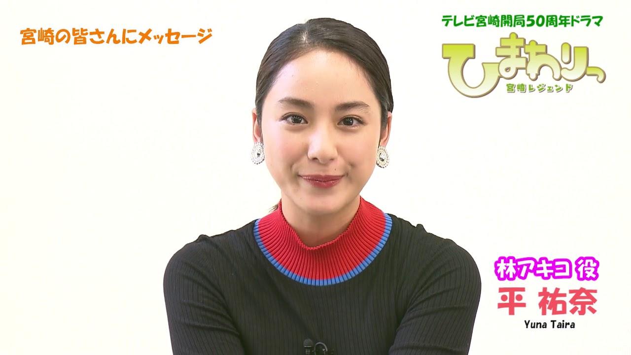 アリシアクリニック cm 平祐奈