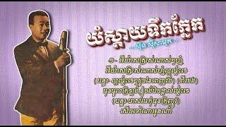 យំស្ដាយទឹកភ្នែក - Yum Sday Teuk Phnek - Sinn Sisamouth