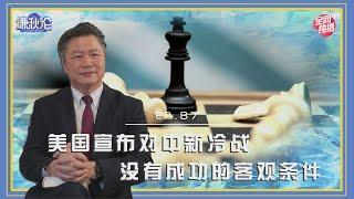 《谦秋论》赖岳谦 第八十七集美国宣佈对中新冷战没有成功的客观条件!!