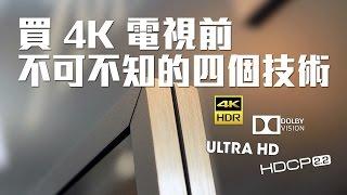買電視前的四個您要知的 4K HDR 電視技術