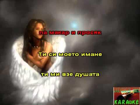 sasho roman moj angele karaoke vbox7