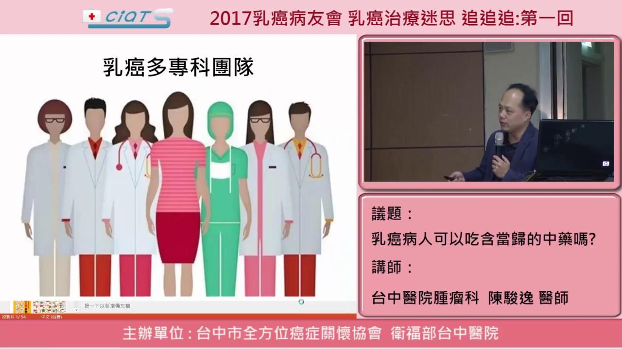 乳癌病人可以吃含當歸的中藥嗎?-2.乳癌病友罹癌後的迷思 - YouTube