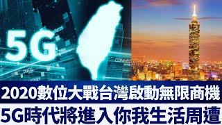 5G時代將進入你我生活周遭 2020數位大戰台灣啟動無限商機|新唐人亞太電視|20200112