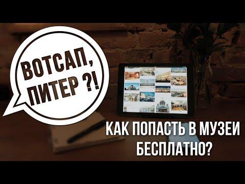 Как бесплатно ходить в музеи Санкт-Петербурга