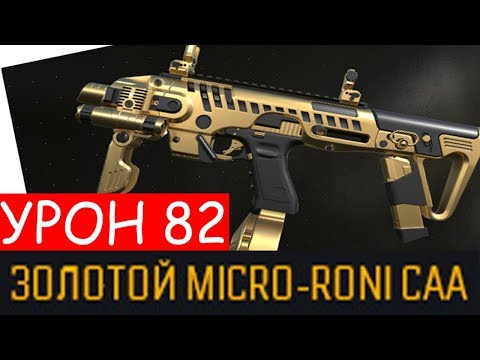 золотой пистолет варфейс