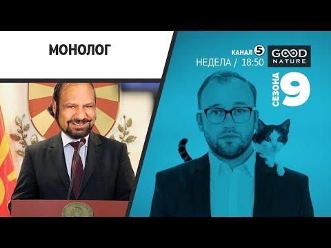 Жаре за оние 35.000 амандмани од ВМРО-ДПМНЕ