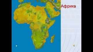 Урок Африка